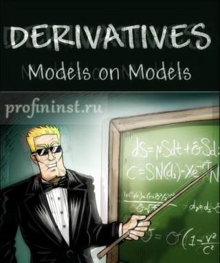 Основные виды деривативов