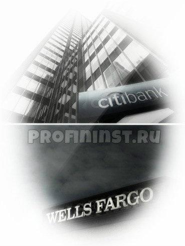 Citigroup и Wells Fargo