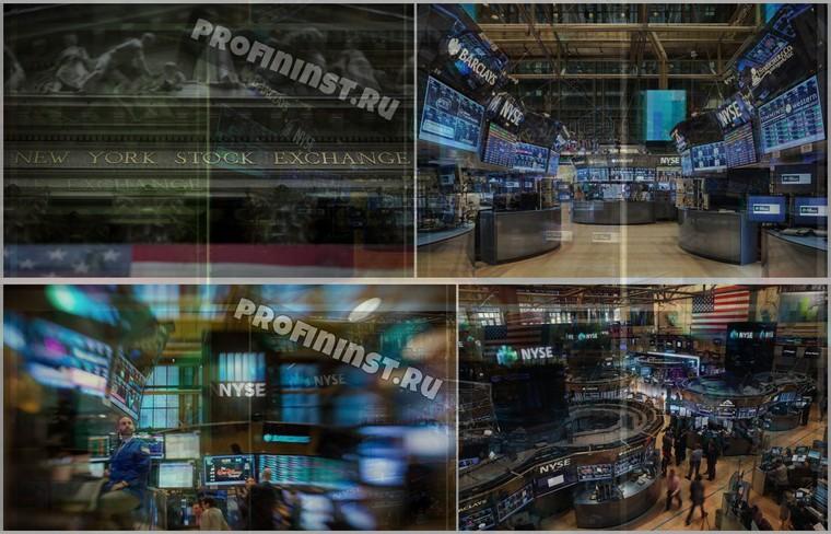 Деятельность и торги на бирже NYSE