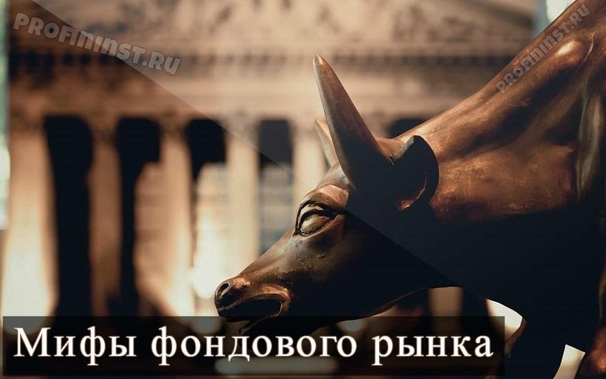 мифы фондового рынка