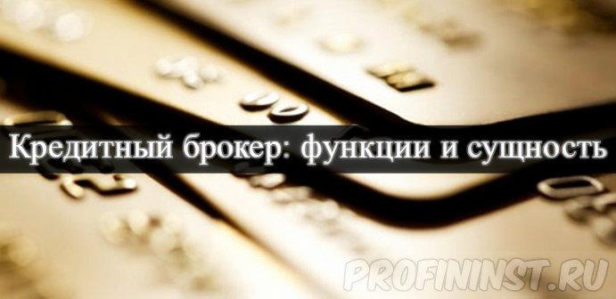 Кредитный брокер: функции и сущность