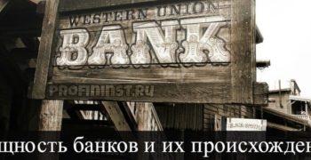 Сущность банков