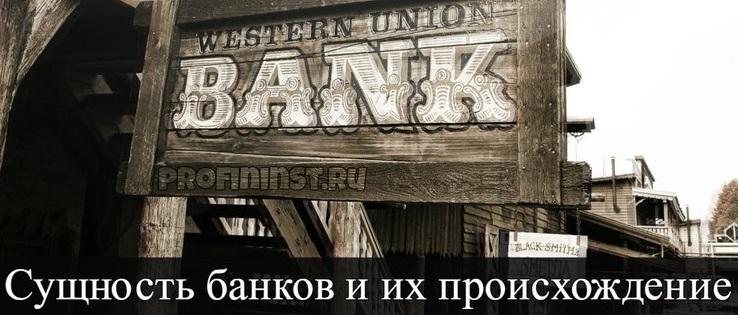сущность и происхождение кредита