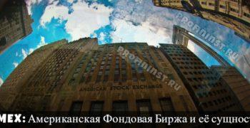 AMEX: Американская Фондовая Биржа
